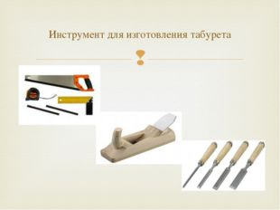 Инструмент для изготовления табурета 