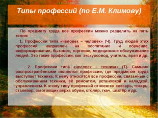 Типы профессий (по Е.М. Климову) По предмету труда все профессии можно раздел