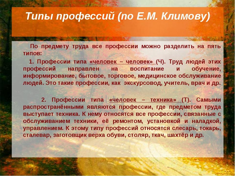 Типы профессий (по Е.М. Климову) По предмету труда все профессии можно раздел...
