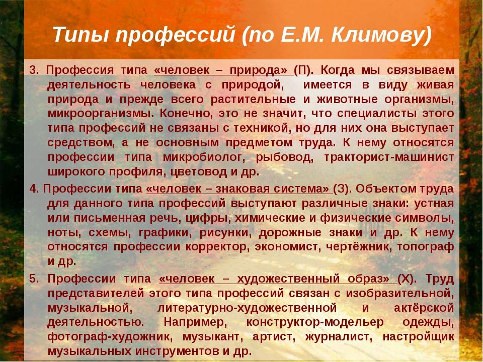 Типы профессий (по Е.М. Климову) 3. Профессия типа «человек – природа» (П)....