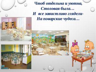 Чтоб отдельна и уютна, Столовая была… И все завистливо глядели- На поварские