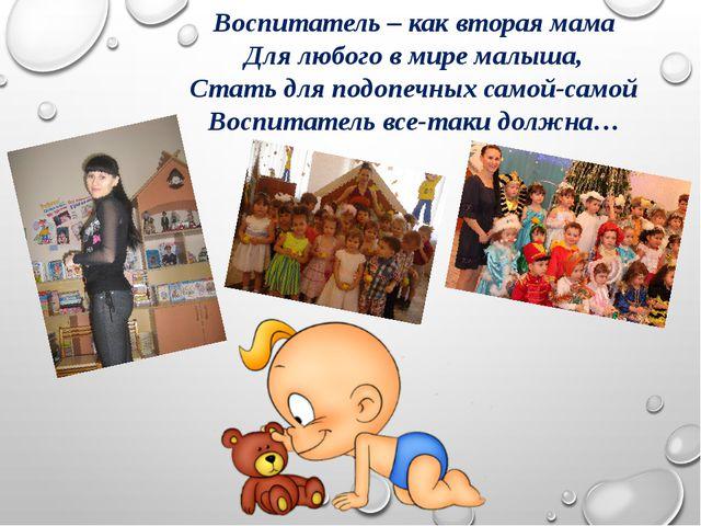 Воспитатель – как вторая мама Для любого в мире малыша, Стать для подопечных...