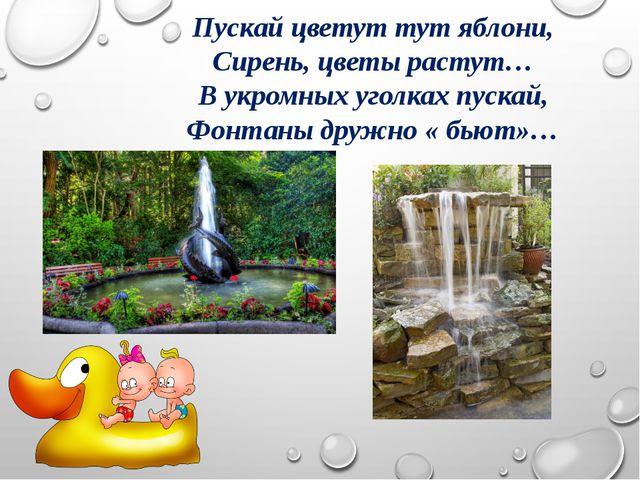 Пускай цветут тут яблони, Сирень, цветы растут… В укромных уголках пускай, Фо...