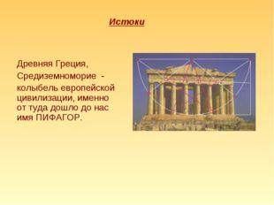 Древняя Греция, Средиземноморие - колыбель европейской цивилизации, именно