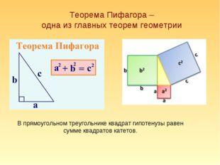 Теорема Пифагора – одна из главных теорем геометрии В прямоугольном треуголь