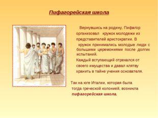 Пифагорейская школа Вернувшись на родину, Пифагор организовал кружок молодежи