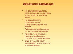 Изречения Пифагора Не делай никогда того, чего не знаешь, но научись всему то