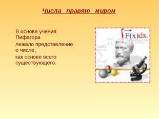 В основе учения Пифагора лежало представление о числе, как основе всего суще