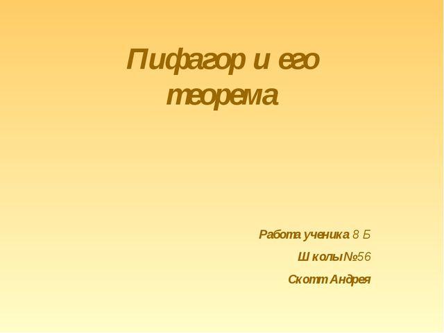 Пифагор и его теорема Работа ученика 8 Б Школы № 56 Скотт Андрея