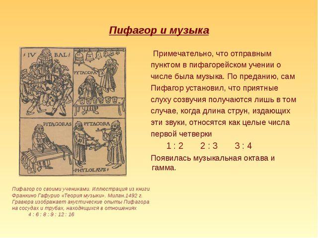 Пифагор и музыка Примечательно, что отправным пунктом в пифагорейском учении...