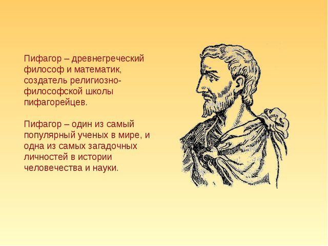 Пифагор – древнегреческий философ и математик, создатель религиозно-философск...