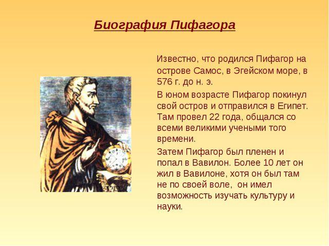 Биография Пифагора Известно, что родился Пифагор на острове Самос, в Эгейском...
