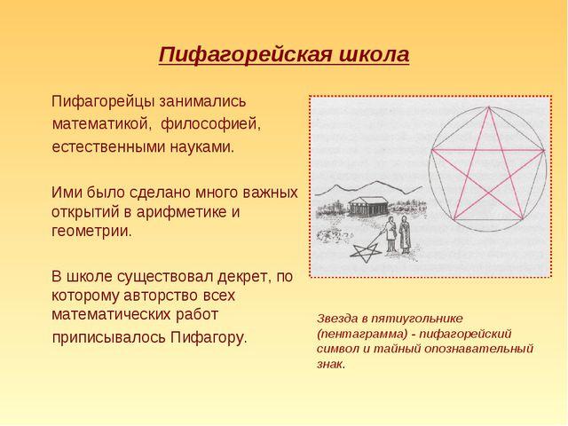 Пифагорейская школа Пифагорейцы занимались математикой, философией, естестве...