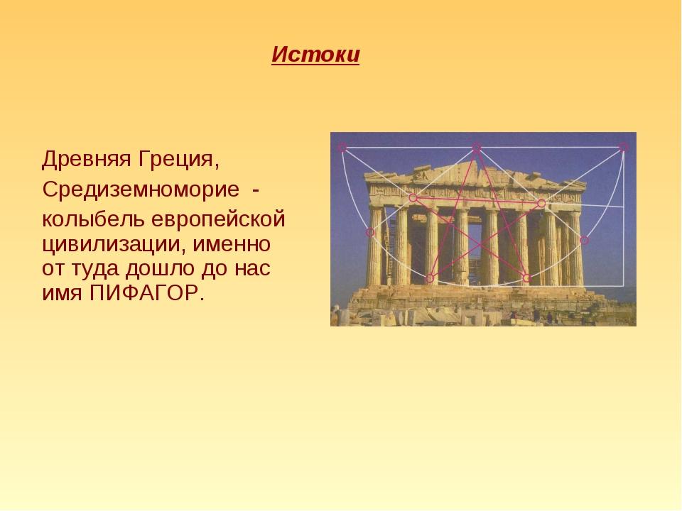 Древняя Греция, Средиземноморие - колыбель европейской цивилизации, именно...
