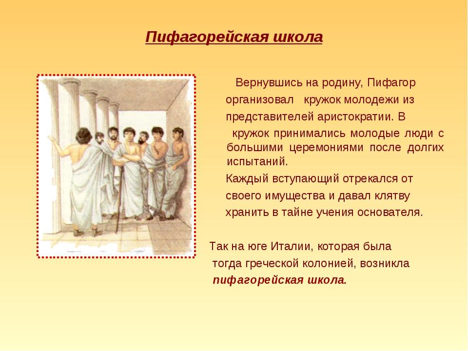 Пифагорейская школа Вернувшись на родину, Пифагор организовал кружок молодежи...