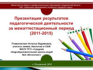 Министерство общего и профессионального образования Свердловской области ОМС