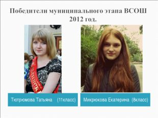 Тютрюмова Татьяна (11класс) Микрюкова Екатерина (8класс)