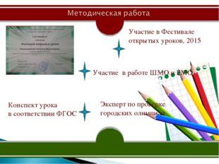 Конспект урока в соответствии ФГОС Участие в Фестивале открытых уроков, 2015