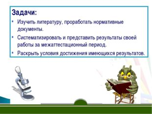 Задачи: Изучить литературу, проработать нормативные документы. Систематизиров