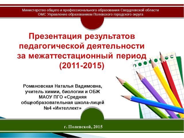 Министерство общего и профессионального образования Свердловской области ОМС...