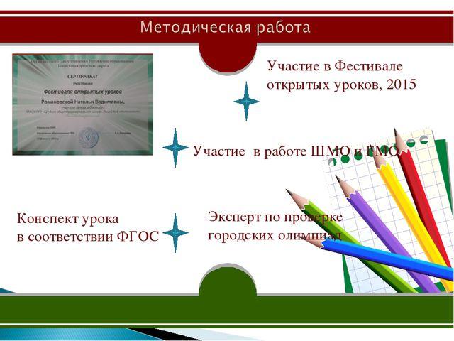 Конспект урока в соответствии ФГОС Участие в Фестивале открытых уроков, 2015...