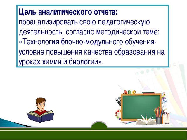 Цель аналитического отчета: проанализировать свою педагогическую деятельность...