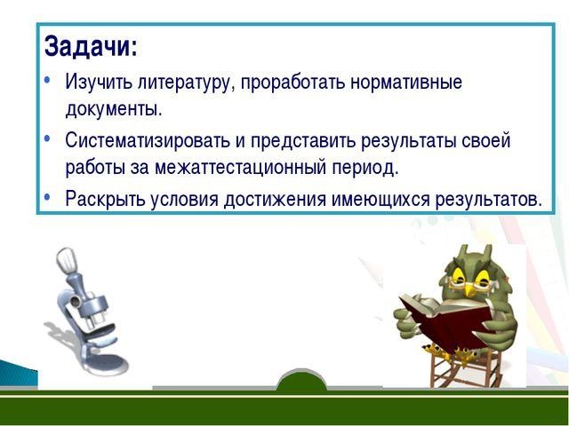 Задачи: Изучить литературу, проработать нормативные документы. Систематизиров...