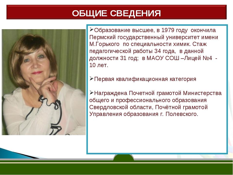Образование высшее, в 1979 году окончила Пермский государственный университет...