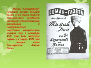 Михаил Александрович начинает писать большой роман. И до такой степени стрем
