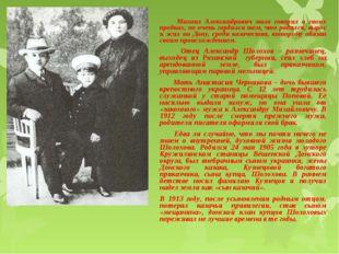 Михаил Александрович мало говорил о своих предках, но очень гордился тем, чт
