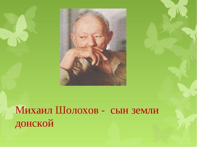 Михаил Шолохов - сын земли донской