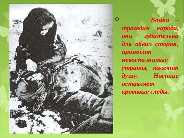 Война – трагедия народа, она губительна для обеих сторон, приносит невосполн...