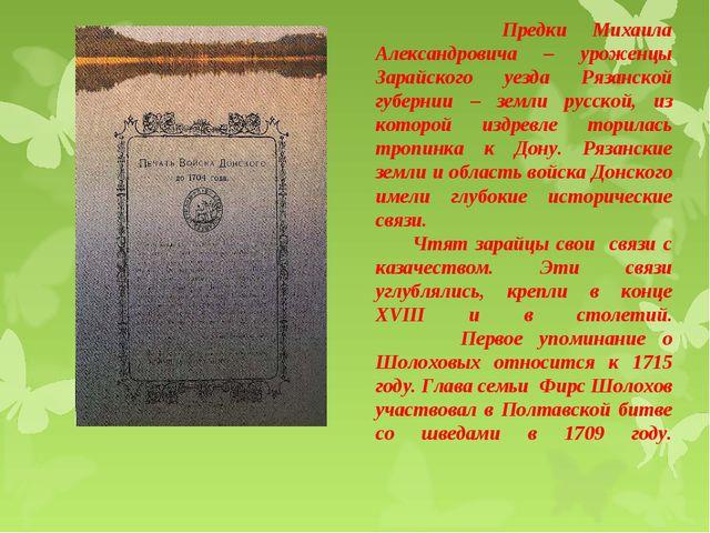 Предки Михаила Александровича – уроженцы Зарайского уезда Рязанской губернии...