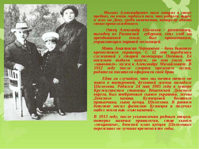 Михаил Александрович мало говорил о своих предках, но очень гордился тем, чт...