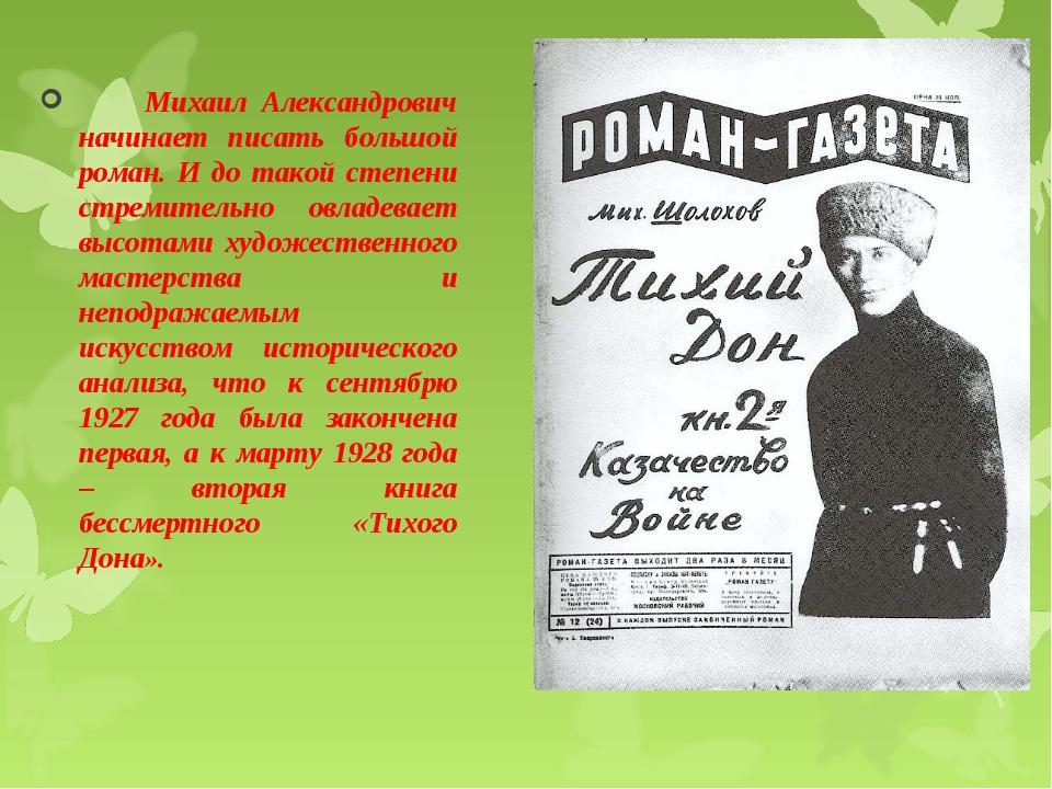 Михаил Александрович начинает писать большой роман. И до такой степени стрем...