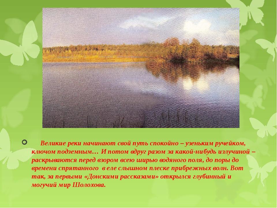 Великие реки начинают свой путь спокойно – узеньким ручейком, ключом подземн...