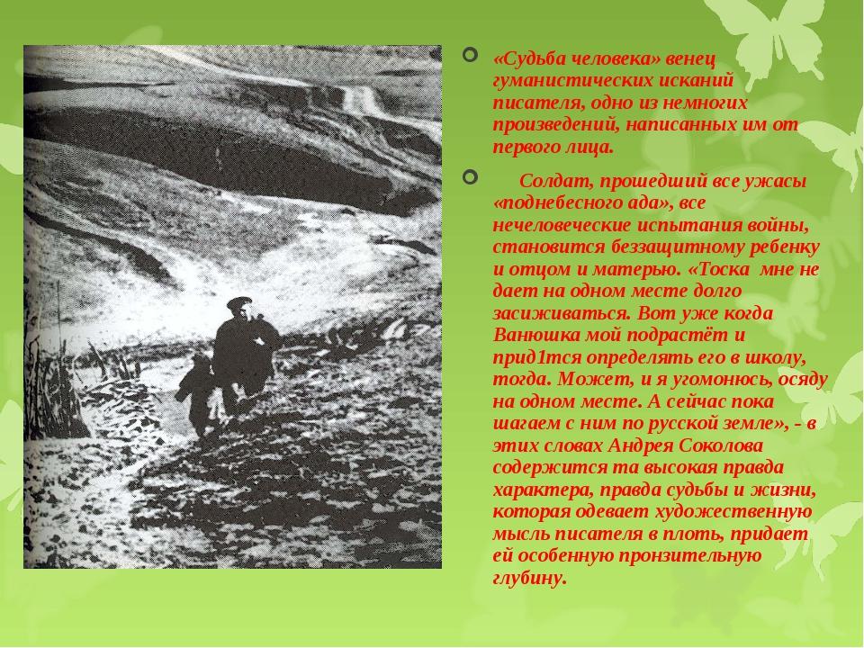 «Судьба человека» венец гуманистических исканий писателя, одно из немногих пр...