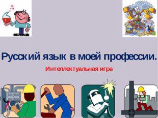 Русский язык в моей профессии. Интеллектуальная игра