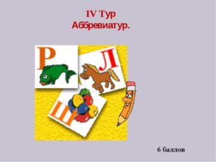 IV Тур Аббревиатур. 6 баллов