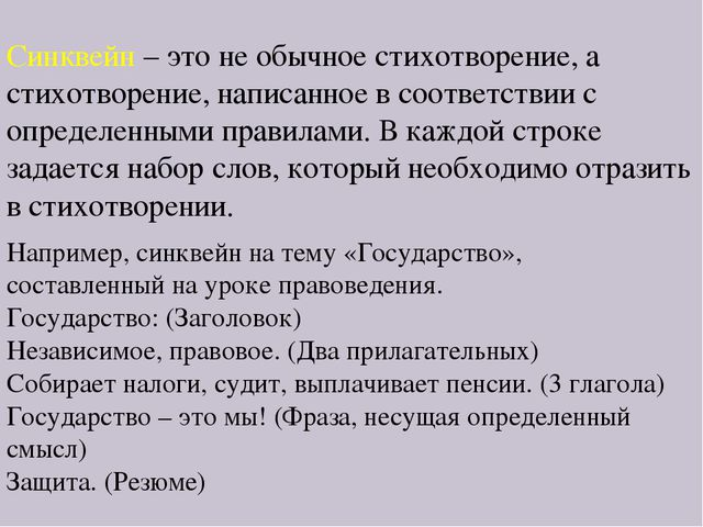 Синквейн – это не обычное стихотворение, а стихотворение, написанное в соотве...