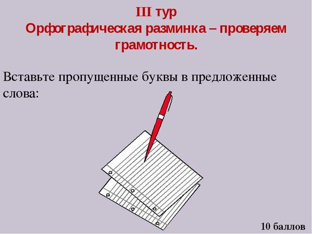 III тур Орфографическая разминка – проверяем грамотность. Вставьте пропущенны...