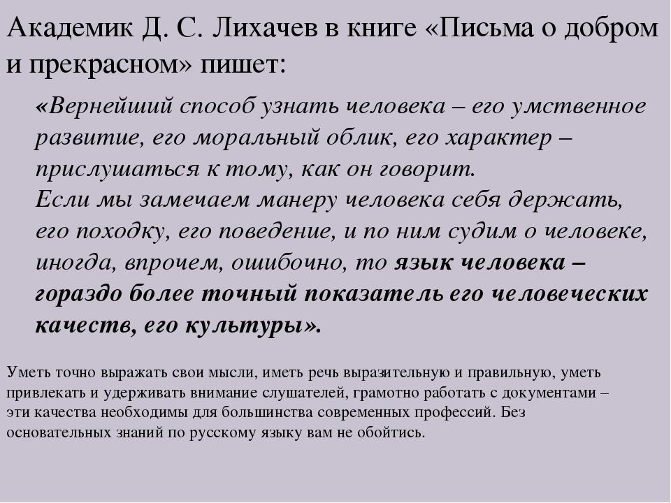 «Вернейший способ узнать человека – его умственное развитие, его моральный об...