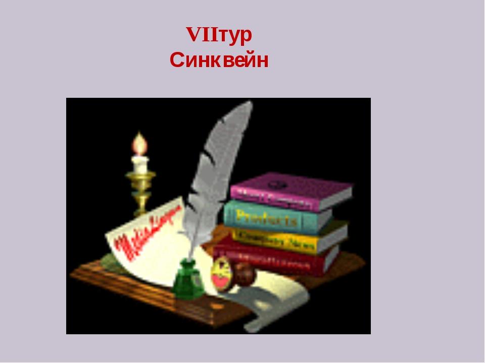 VIIтур Синквейн