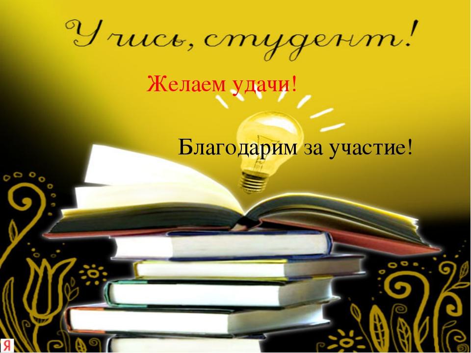Желаем удачи! Благодарим за участие!