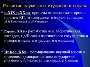 Развитие науки конституционного права. к.XIX-н.XXвв- приняты основные категор