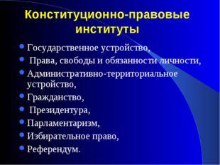 Конституционно-правовые институты Государственное устройство, Права, свободы