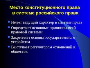 Место конституционного права в системе российского права Имеет ведущий характ