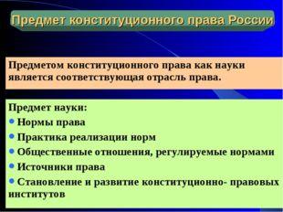 Предмет конституционного права России Предметом конституционного права как на