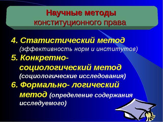 Научные методы конституционного права 4. Статистический метод (эффективность...