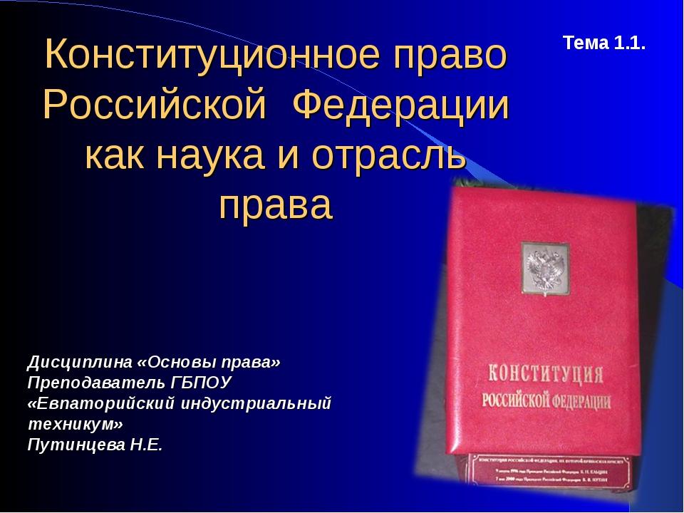 Конституционное право Российской Федерации как наука и отрасль права Дисципли...